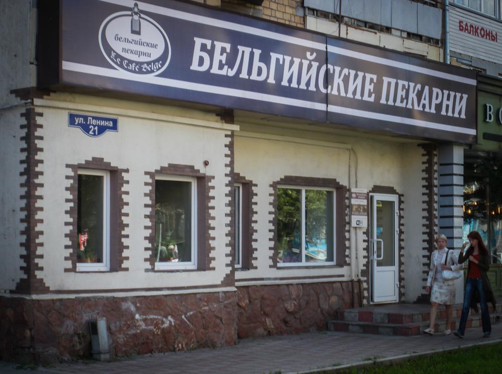 Belgisch café in de Leninstraat in Krasnojarsk