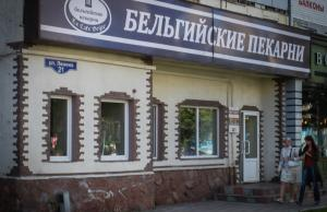 Belgisch café in de Leninstraat in Krasnojarsk